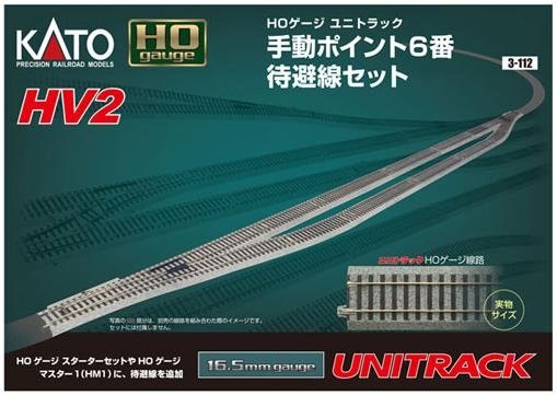 KATO UNITRACK HO HV2 Passing Siding Track Set w/ #6 Manual Turnouts #3-112