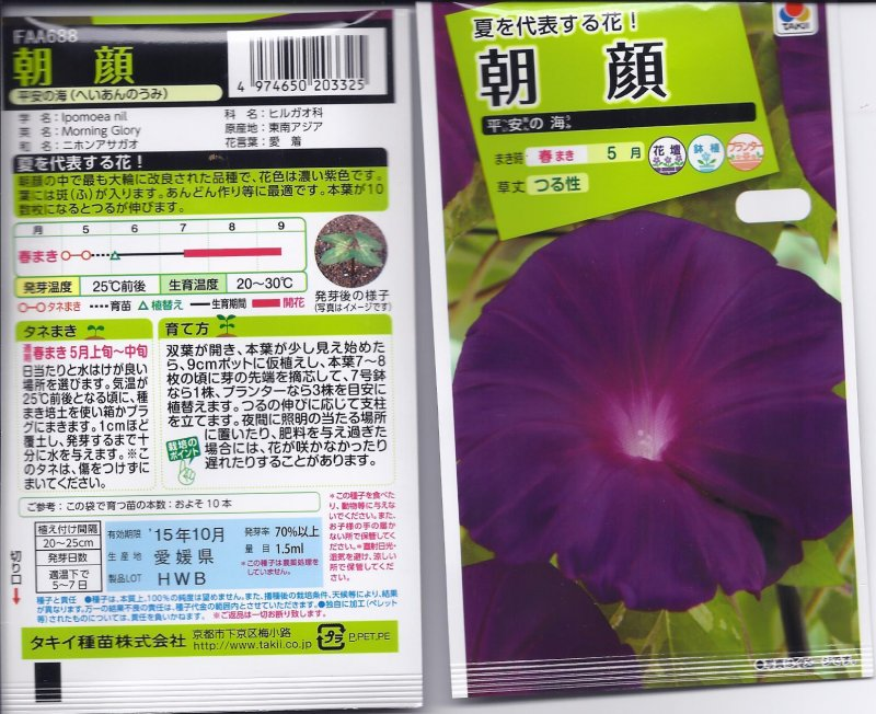 Image 1 of Heian No Umi, Ocean of the Heian Era, Ipomoea Nil, Japanese Morning Glory Seeds