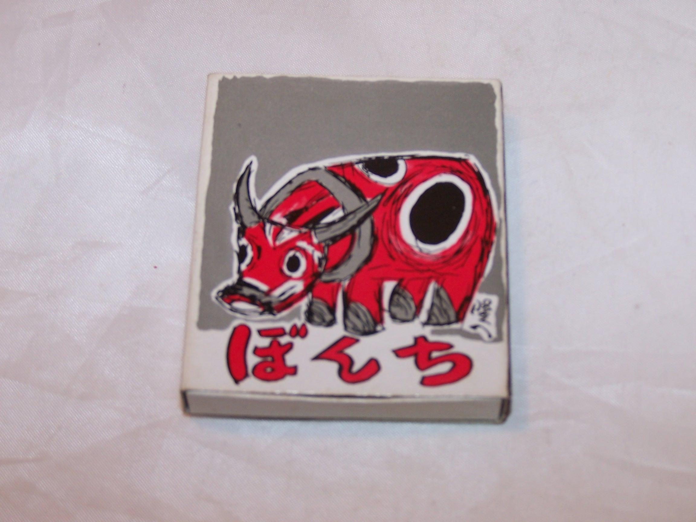 Cara Kala Toyko, Japan, Matchbox, Vintage FREE