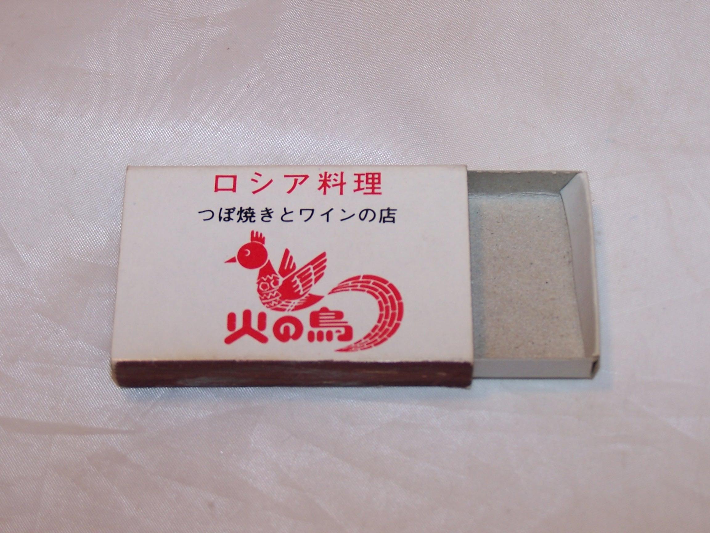 Image 4 of Firebird, Phoenix Chinese Matchbox, Vintage