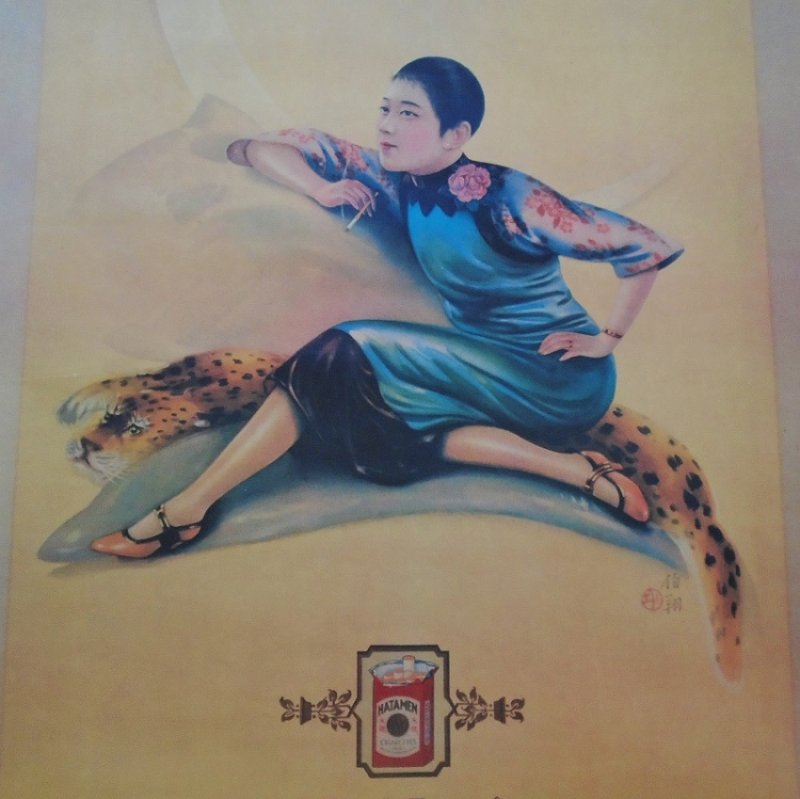 Vintage poster advertising Hatamen Cigarettes. Shanghai girl with leopard. Unknown age, possible reproduction of 1930s ad. Estate purchase. Like new.