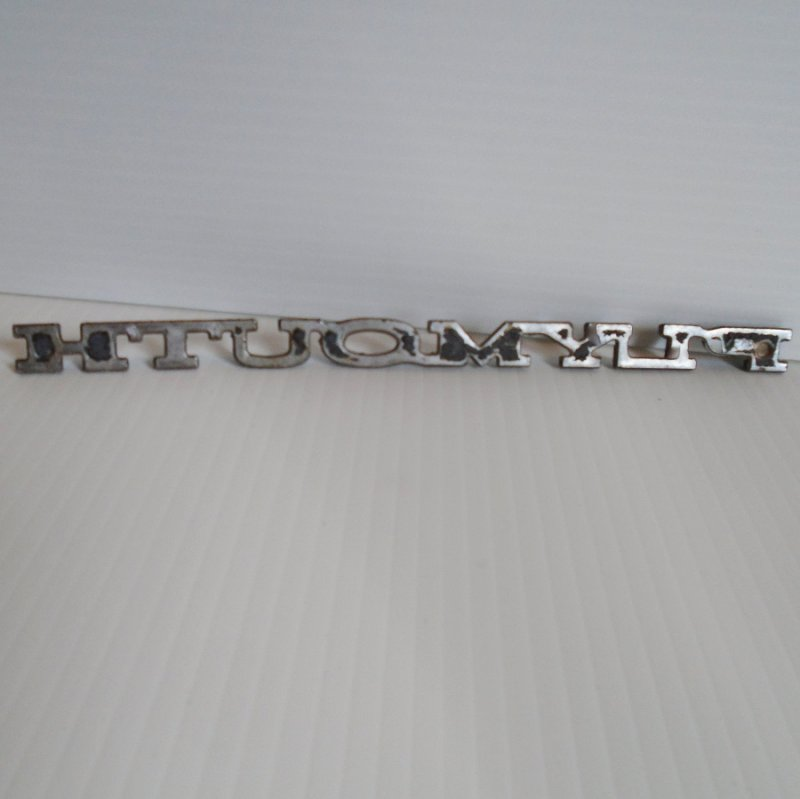 Plymouth vehicle nameplate emblem 3749326. 1968-1974. Duster, Road Runner, Fury, Valiant, and others. Estate sale find.