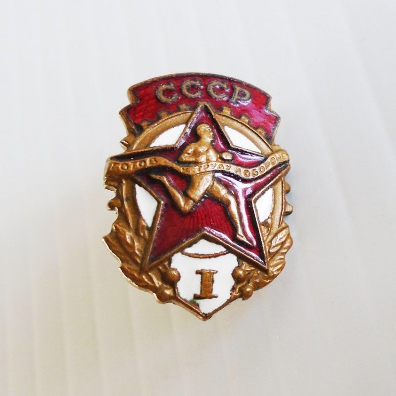 CCCP USSR Labor and Defense Badge. Vintage 1950s. Five point star, runner, enameled  Estate find.
