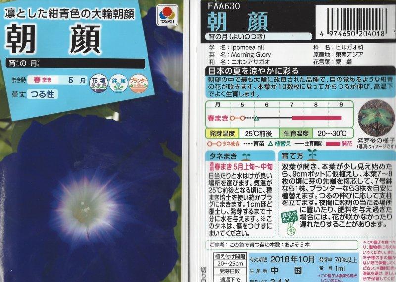 Image 1 of Yoi no Tsuki, Ipomoea Nil,Japanese Morning Glory Seeds original pack from Takii