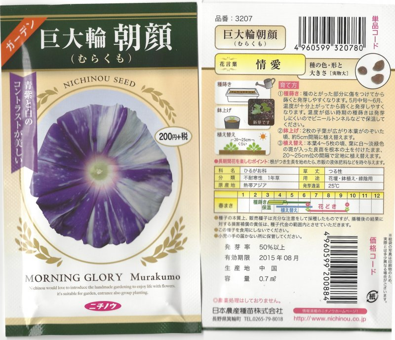 Image 1 of Murakumo, ''Gathering Clouds'' , Japanese Morning Glory Seeds Ipomoea Nil