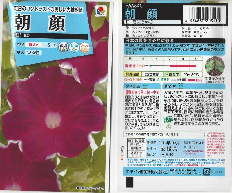 Image 1 of Japanese Morning Glory Seeds: Koukan (Kohkan),Red Crown, Ipomoea Nil