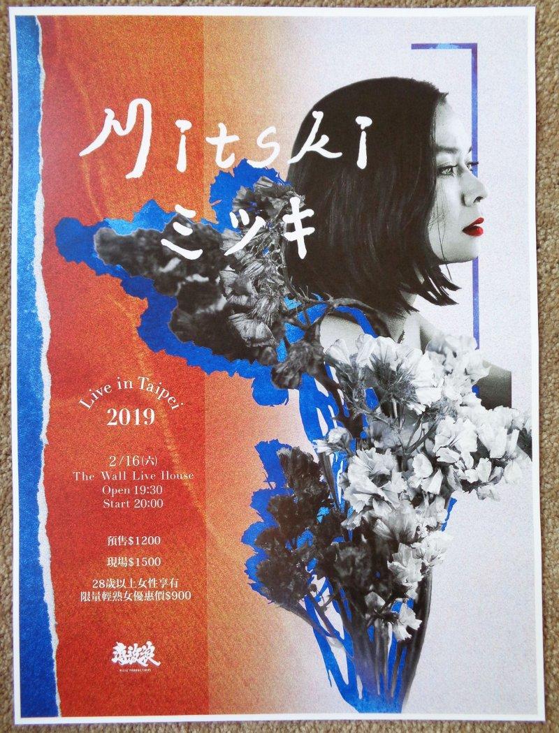 MITSKI 2019 Gig POSTER Taipei Taiwan Concert