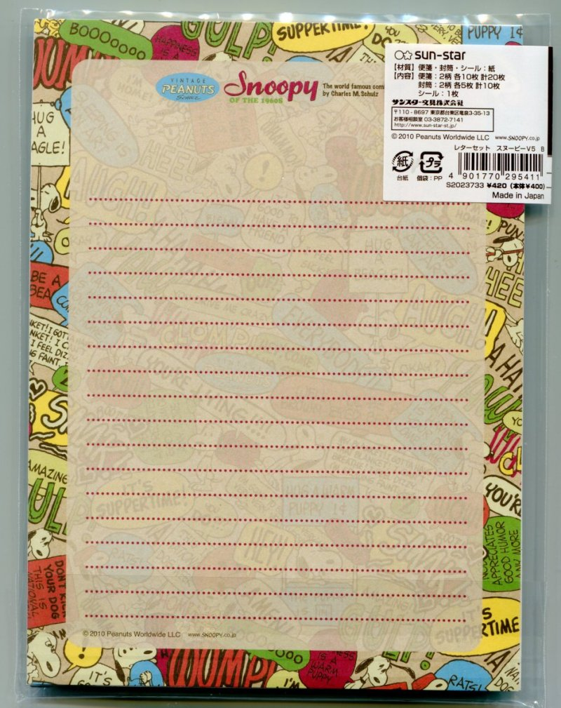 Image 1 of Peanuts Snoopy 2 Design Letter Set #1 (L0804)