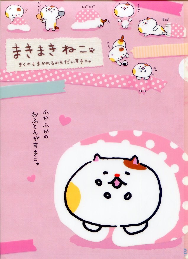Image 0 of San-X Kawaii Collection A4 Plastic File Folder #13