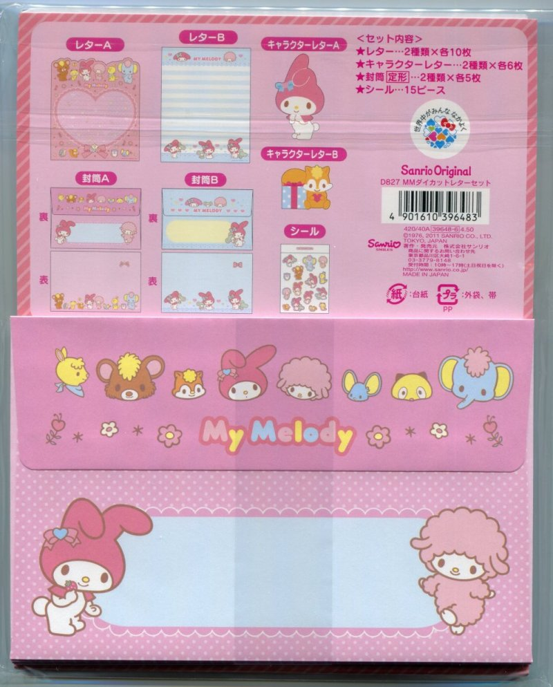 Image 1 of Sanrio My Melody 4 Design Die Cut Letter Set #1 (L0977)