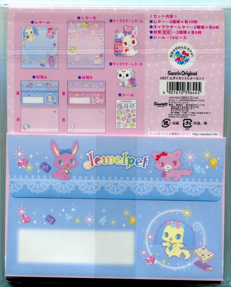 Image 1 of Sanrio Jewelpet 4 Design Die Cut Letter Set #1 (L0979)