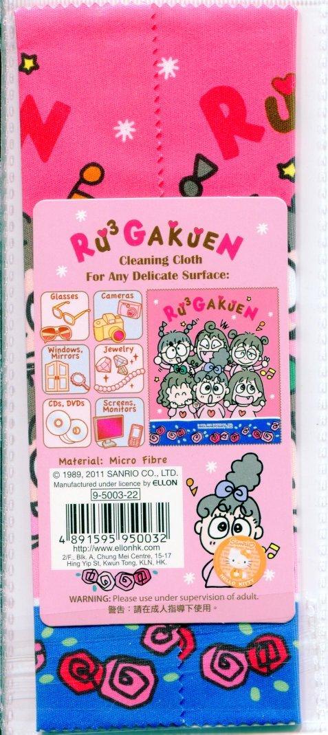 Image 2 of Sanrio Rururu Gakuen Microfiber Eyeglasses Cleaning Cloth #1 (EC0108)