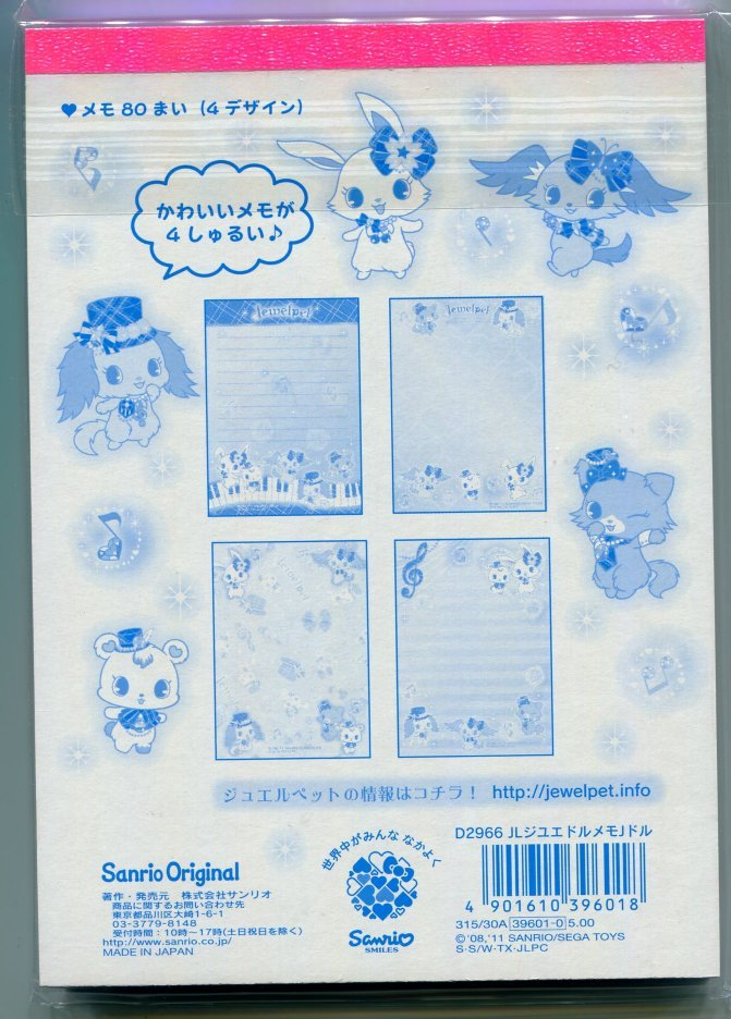 Image 1 of Sanrio Jewelpet 4 Design Memo Pad #5 (M1084)