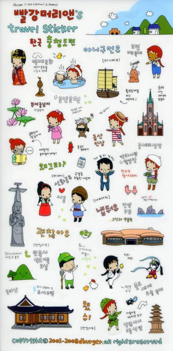 Image 0 of Korea Anne's Korea Travel Deco Sticker Sheet #4 (I1248)