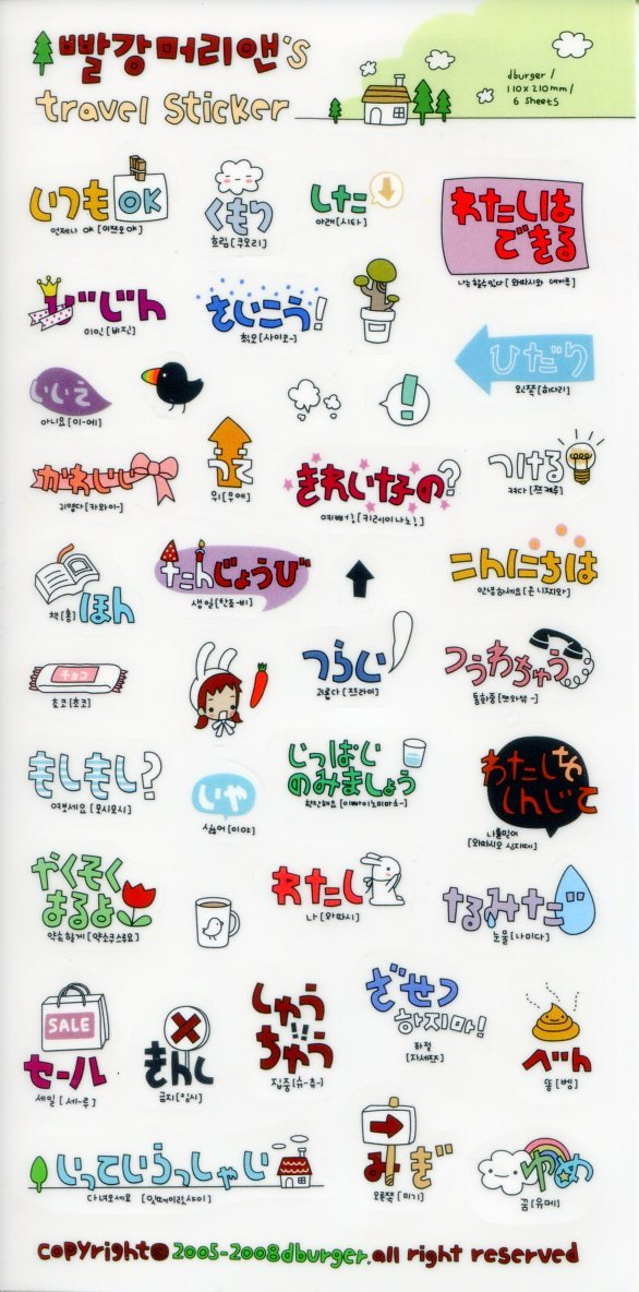 Image 0 of Korea Anne's Japan Travel Deco Sticker Sheet #5 (I1255)