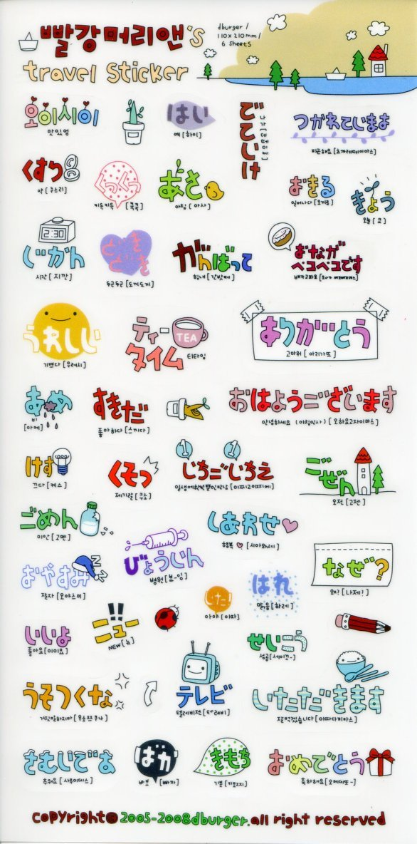 Image 0 of Korea Anne's Japan Travel Deco Sticker Sheet #6 (I1256)