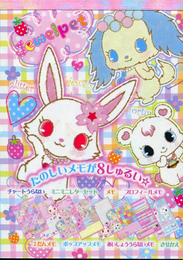 Image 0 of Sanrio Jewelpet 8 Design Memo Pad #1 (M1161)