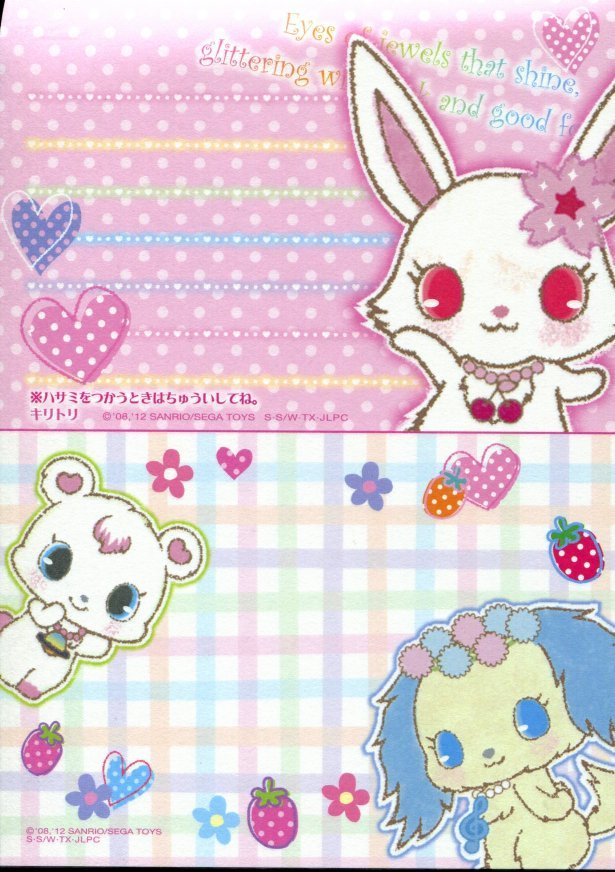 Image 2 of Sanrio Jewelpet 8 Design Memo Pad #1 (M1161)