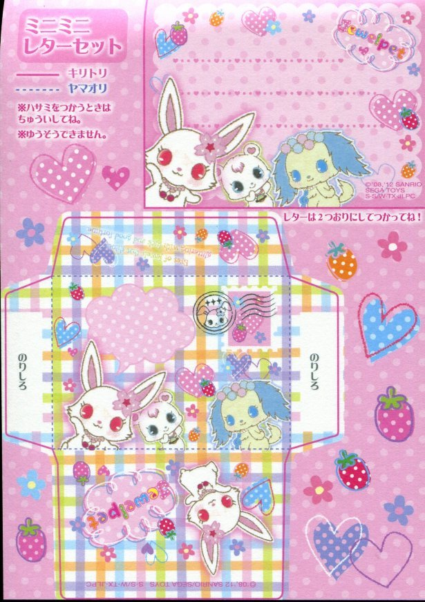 Image 3 of Sanrio Jewelpet 8 Design Memo Pad #1 (M1161)