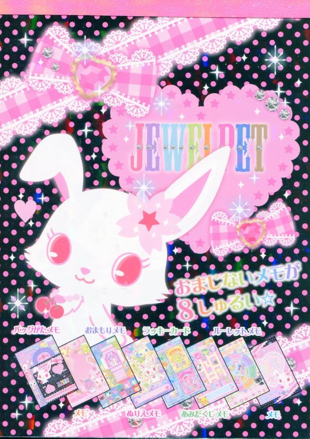 Image 0 of Sanrio Jewelpet 8 Design Memo Pad #2 (M1162)