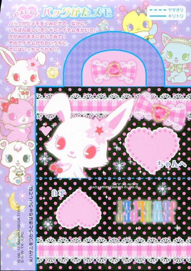 Image 1 of Sanrio Jewelpet 8 Design Memo Pad #2 (M1162)