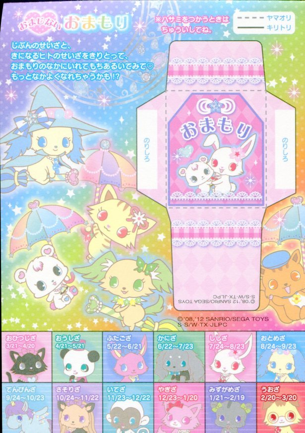 Image 3 of Sanrio Jewelpet 8 Design Memo Pad #2 (M1162)