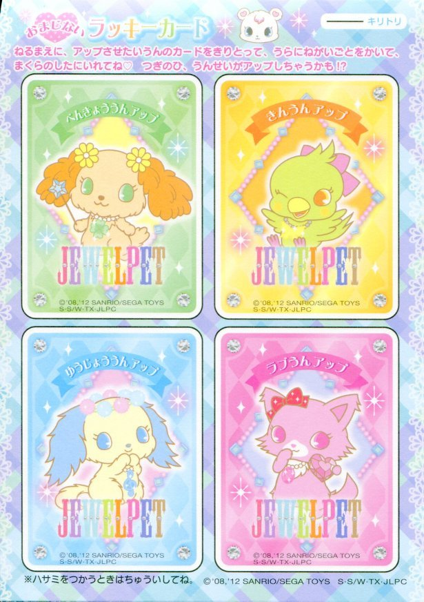 Image 5 of Sanrio Jewelpet 8 Design Memo Pad #2 (M1162)