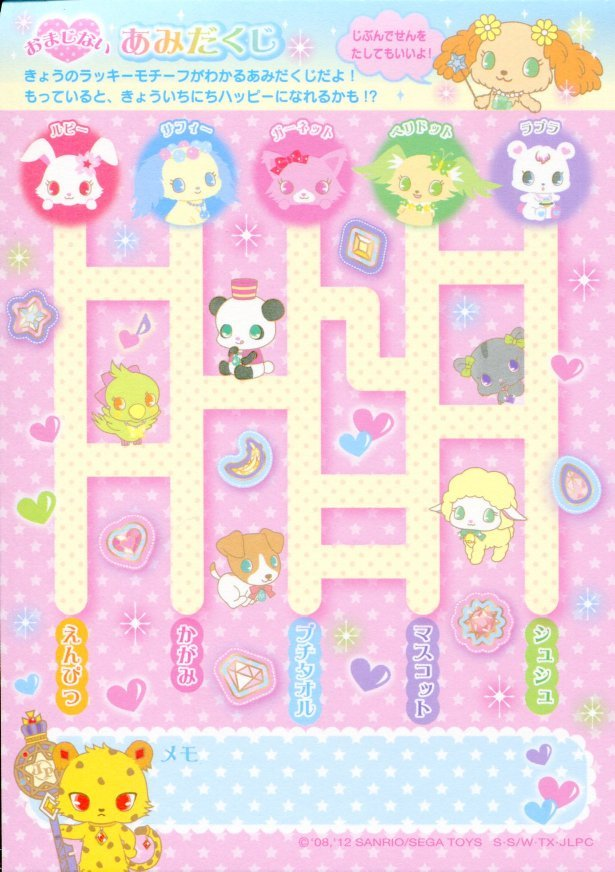 Image 6 of Sanrio Jewelpet 8 Design Memo Pad #2 (M1162)