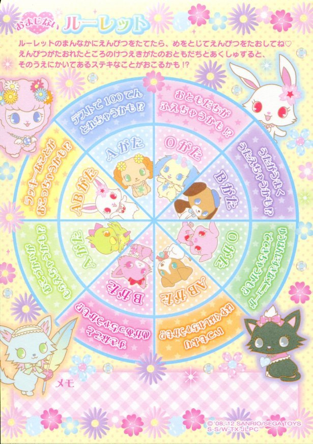 Image 7 of Sanrio Jewelpet 8 Design Memo Pad #2 (M1162)