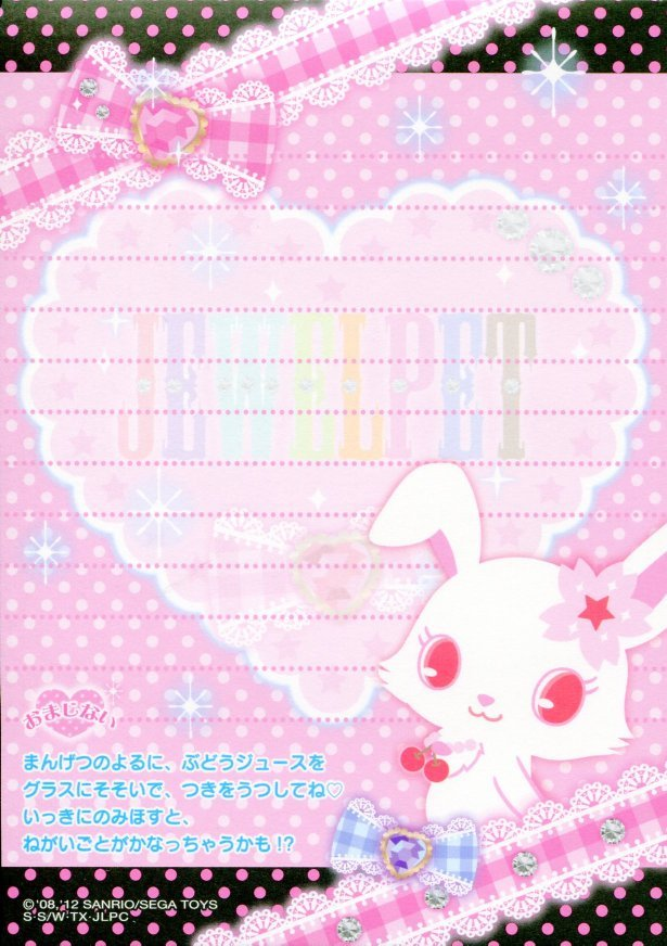 Image 8 of Sanrio Jewelpet 8 Design Memo Pad #2 (M1162)