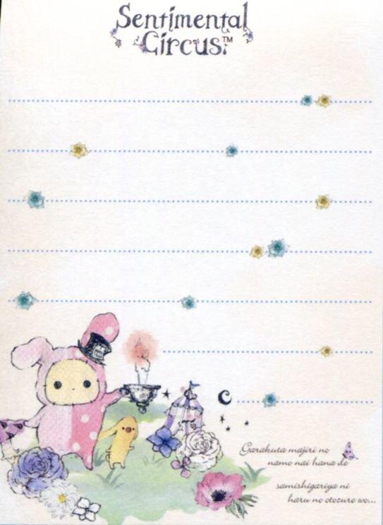 Image 1 of San-X Sentimental Circus 2 Design Mini Memo Pad #25 (M1328)