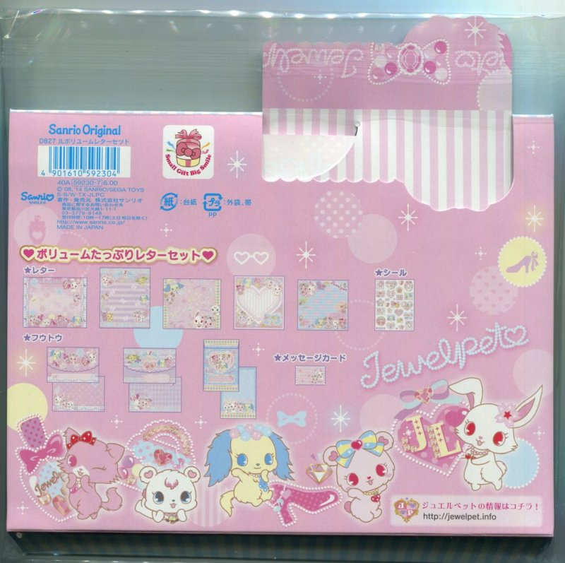Image 1 of Sanrio Jewelpet 5 Design Letter Set with Message Card #1 (L1188)