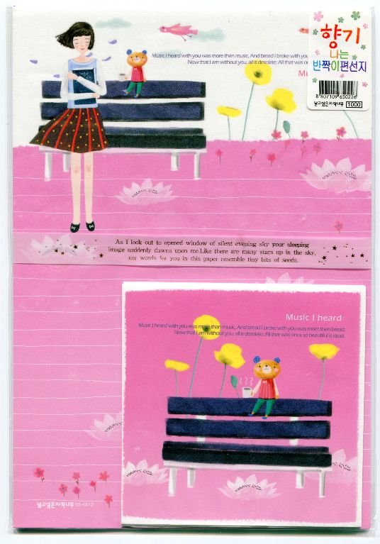 Image 0 of Korea Girl and Bear Letter Set #1 (L0577)