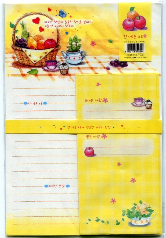 Image 0 of Korea Fruit in Basket Letter Set #1 (L0579)
