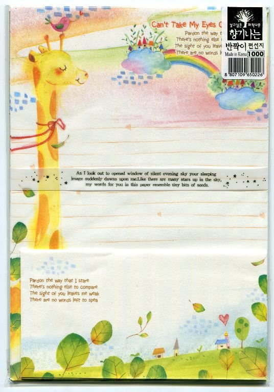 Image 0 of Korea Giraffe and Rainbow Letter Set #1 (L0583)