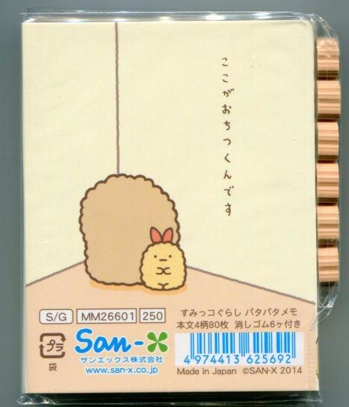 Image 1 of San-X Sumikko Gurashi 4 Design Memo Pad with Eraser #4 (M1408)