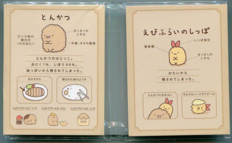 Image 2 of San-X Sumikko Gurashi 4 Design Memo Pad with Eraser #4 (M1408)