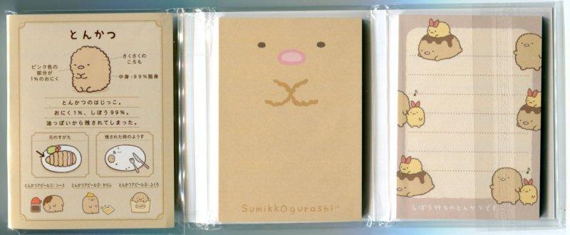 Image 5 of San-X Sumikko Gurashi 4 Design Memo Pad with Eraser #4 (M1408)