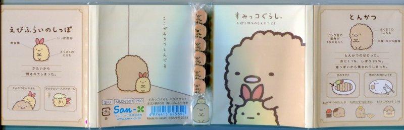 Image 7 of San-X Sumikko Gurashi 4 Design Memo Pad with Eraser #4 (M1408)