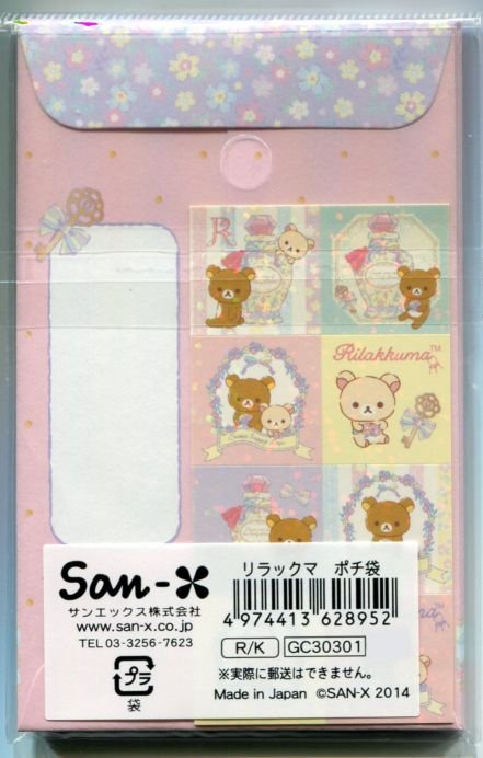 Image 1 of San-X Rilakkuma Relax Bear 2 Design Red Packet Mini Envelope Set #4 (LE0207)