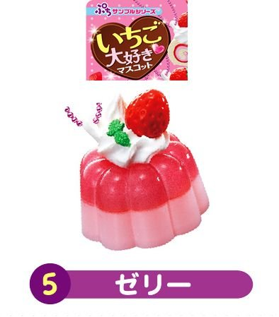 Image 0 of Re-ment Doll House Love Strawberry Mascot Miniature #05