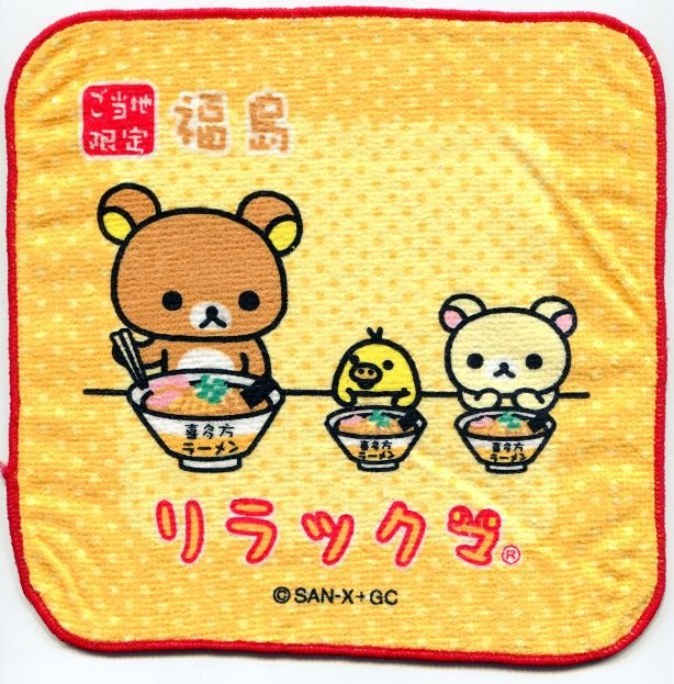 Image 0 of San-X Rilakkuma Relax Bear Face Towel Wash Cloth #45 (T0637)