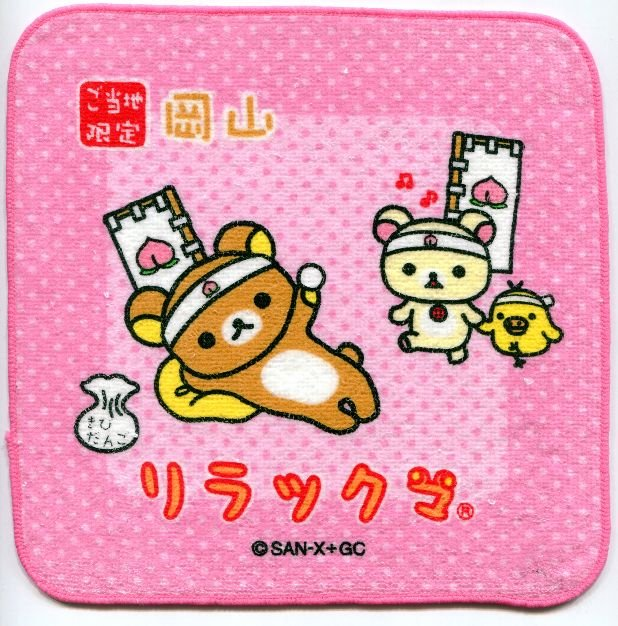 Image 0 of San-X Rilakkuma Relax Bear Face Towel Wash Cloth #52 (T0644)