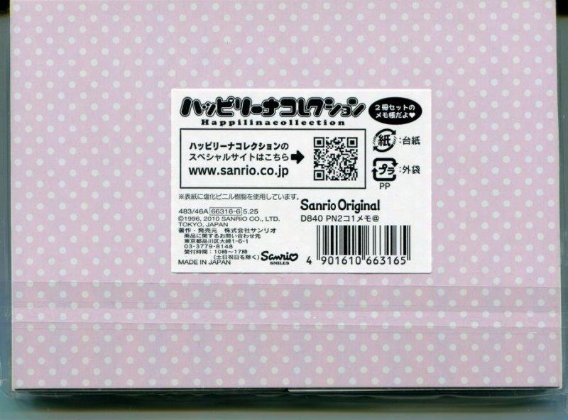 Image 1 of Sanrio Hello Kitty 8 Design 2 in 1 Memo Pad #1 (M0752)